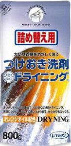 【送料無料】【限定価格】UYEKI(ウエキ) つけおき洗剤 ドライニング ゲルタイプ 詰替 8…