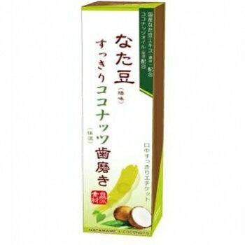 【送料無料】なた豆すっきりココナッツ歯磨き 120g×48点セット ( 口臭対策・ハミガキ ) ( なた豆歯磨き ) ( 4543268076821 )