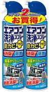 【アース製薬】【エアコン洗浄】アースエアコン洗浄スプレー防カビプラス無香性2P420ml【2本】