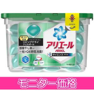 粉末でも液体でもない「第3の洗剤」「ジェルボール」毎日の部屋干しに最適!部屋干し臭まで一粒...