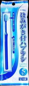 不意にお客様が来たときになどに便利なハミガキ付使い捨て歯ブラシ。ブラシ部分に、はみがきが...