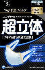 ユニ・チャーム 超立体マスク ウイルスガード ふつう 3枚 日本製 かぜ用 立体タイプ(4903111959464)
