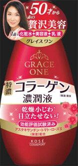 KOSE(高絲)灰色天鵝濃潤液特濃膠原蛋白230ml華麗的玫瑰花香的香味*10分安排★大量購買特價! ( 4971710382471 )