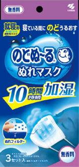 小林製藥無跡 3 件 (油漆 3 過濾面罩 3) × 48 買便宜貨的 nuuru 潤濕遮罩一起設置 (4987072032374)