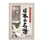 【送料無料】バスクリン 日本の名湯 登別カルルス 1包 医薬部外品 入浴剤×120点セット まとめ買い特価!ケース販売 ( 4548514134980 )