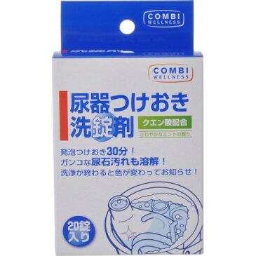 コナミスポーツ&ライフ 尿器つけおき洗錠剤 20錠入 ( 4571241360377 )