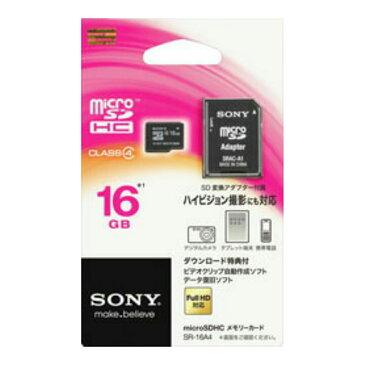 【送料無料】ソニーマーケティング マイクロSDカード16GB SR−16A4×100点セット まとめ買い特価!ケース販売 ( 4905524810974 )