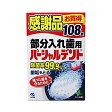 【無くなり次第終了】小林製薬 パーシャルデント108錠 感謝品 部分入れ歯用つけおき洗浄剤 ( 4987072068748 )