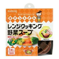 クレハ キチントさんキッチン レンジクッキング野菜スープ 【2014年春の新製品】