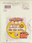 【送料無料】F02きっちんばたけ保存袋中 半透明 100枚×40点セット まとめ買い特価!ケース販売 ( 4902393407021 )