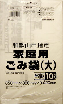 日本サニパック 和歌山市指定 家庭用ごみ袋 大 半透明 10枚入り G−2W ( ゴミ袋 ポリ袋 ) ( 4902393760140 )