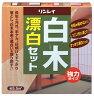 【送料無料】白木漂白セット×12点セット まとめ買い特価!ケース販売 ( 4903339700411 )