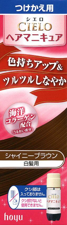 【送料無料】シエロ ヘアマニキュアつけかえ用 ( シャイニーブラウン ) 白髪用×27点セット まとめ買い特価!ケース販売 ( 4987205286001 ) 海洋コラーゲンが髪の傷んだ部分に浸透し、すみずみまでうるおいがいきわたるヘアマニキュアです。さらに、2つのアミノ酸を配合。きれいに染まって髪色長持ち 4987205286001