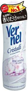 ヘンケル バーネルクリスタル Vernel 加香剤 洗濯物に香り(だけ)をつける●いつもの洗剤や柔...