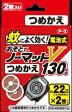 【送料無料・まとめ買い×5】アース製薬 おそとでノーマットV 130時間 つめかえ 2枚入×5点セット ( 4901080115416 )