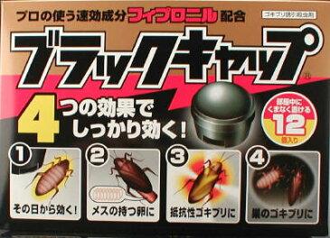 アース製薬 ブラックキャップ 12個入り 医薬部外品 ( ゴキブリ駆除剤 ) ( 4901080206213 )
