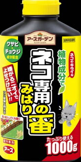 三一地球醫學地球花園-貓的-1000 g (專用的貓驅蟲劑) (4901080287816)