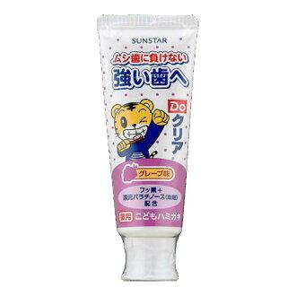 日星做兒童牙膏 (葡萄) 50 克可口的兒童牙膏葡萄味藥劑製品 (4901616009516) * 產品有限時間價格 1 點,包括在交貨