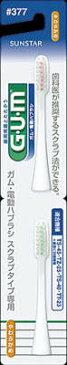 【送料無料】サンスター GUM ( ガム ) デンタルブラシ 電動替ブラシ #377 スクラブタイプ やわらかめ 2本セット×60点セット まとめ買い特価!ケース販売 ( 4901616213678 )