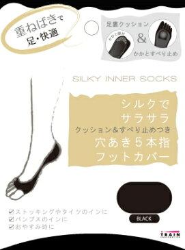 トレイン SFスタイル シルクでサラサラ クッション&すべり止めつき 穴あき5本指フットカバー ブラック ( 五本指の靴下・天然繊維シルクを使用 ) ( 4545633517199 )