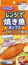 【10点セットで送料無料】旭化成 クックパー レンジで焼き魚ボックス 1切れ用 4ボックス入り 電子