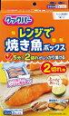 【送料無料・まとめ買い×3】旭化成 クックパー レンジで焼き魚 ボックス 2切れ用 2ボックス入り