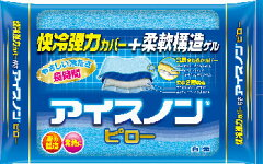3層構造の専用カバーつき。冷たすぎずに長時間冷却効果が持続する氷枕です (暑さ対策・熱中症...
