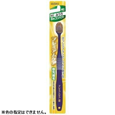 10本で エビスプレミアムケアハブラシ6列コンパクト普通1本×10点セット内側ハード毛+外側ソフト毛のダブル植毛(高級歯ブラシ