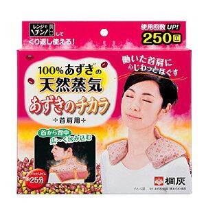 【秋冬限定特価】桐灰化学 あずきのチカラ 首肩用 電子レンジで加熱するだけ温熱パット くり返し…