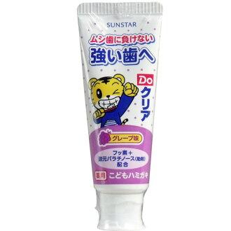 日星做兒童牙膏 (葡萄) 70 克兒童牙膏葡萄味道可口製藥產品 x 3 件 (4901616009516)