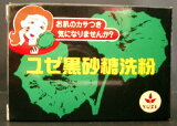 【令和・早い者勝ちセール】ユゼ 黒砂糖洗粉 75g ( 黒砂糖、はちみつ、天然植物抽出成分配合の固形洗顔石けん ) ( 4903075100117 )