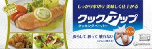 【限定特価】ユニ・チャーム クックアップ クッキングペーパー 40枚入(キッチン…