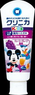 獅子臨床孩子准藥物牙膏多汁的葡萄 60 g (兒童牙膏) (4903301093565) * 產品有限時間價格 1 點,包括在交貨