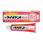 ライオン 新ライオデント ピンク 60g ( 入れ歯安定剤 ) ( 4903301588702 )