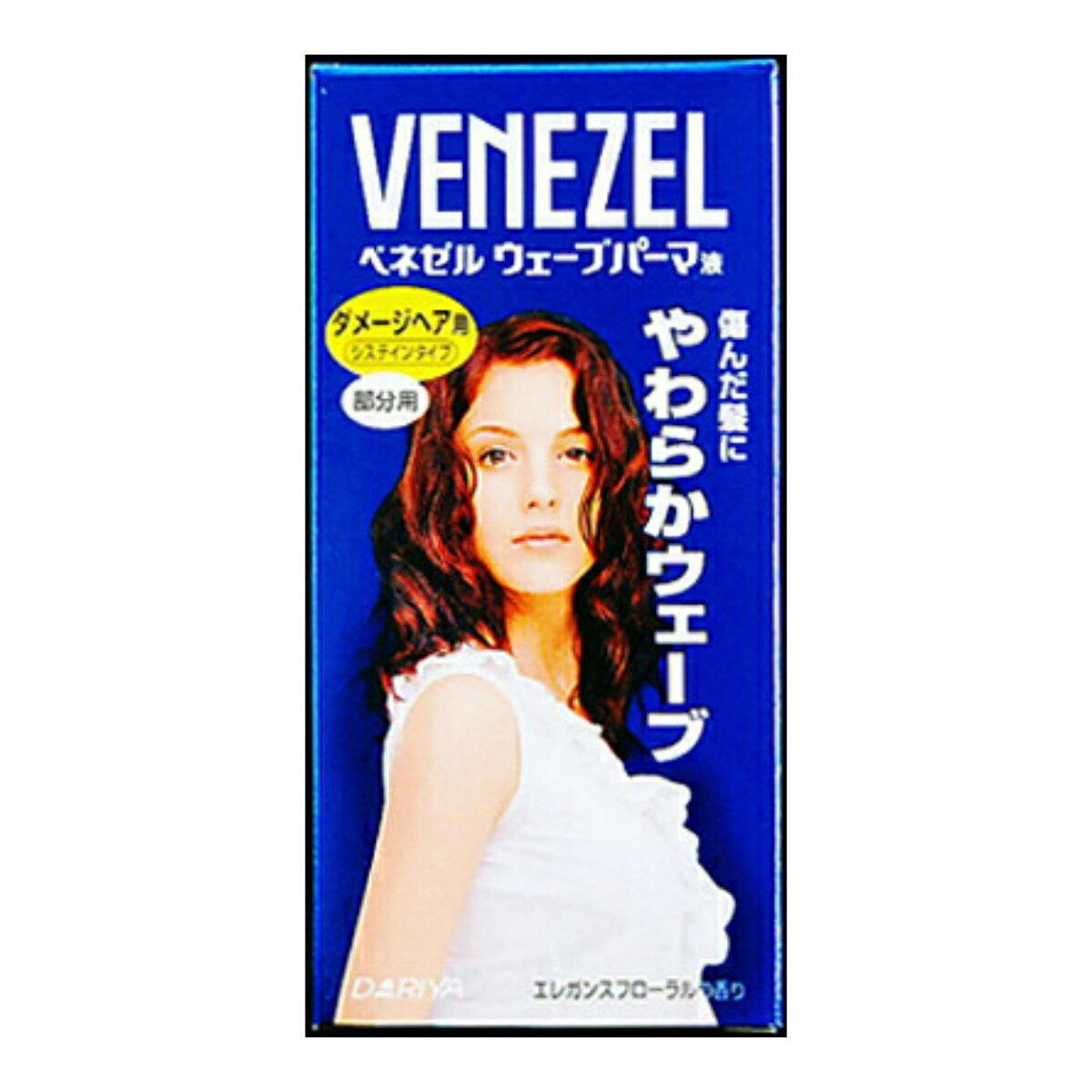 【送料無料】ダリヤ ベネゼル ウェーブパーマ液 ダメージヘア用 部分用×36点セット まとめ買い特価!ケース販売 ( 4904651010738 ) 傷んだ髪にやさしく、やわらかなウェーブをかけられるパーマ液です。髪の成分のひとつ、システインを主体にしたウエーブパーマ液です