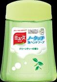 【限定特価】アース製薬 ミューズ ノータッチ泡ハンドソープ つめかえ 250ml グリーンティーの香りの薬用ハンドソープ 医薬部外品 泡タイプ液体石鹸 ( 4906156800487 )
