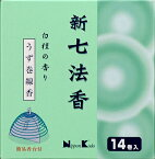 日本香堂 お線香 「 新七法香 白檀の香り 14巻入 」 ( 仏事・渦巻き線香 ) ( 4902125260016 )