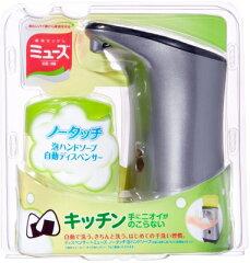 手をかざすだけで自動で泡が出てくるミューズノータッチ泡ハンドソープのキッチン用本体●キッ...