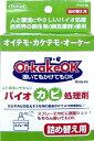 【送料無料・まとめ買い×3】東京企画販売バイオカビ処理剤 置いてもかけてもOK 詰替用×3点セット ( 4949176051958 )