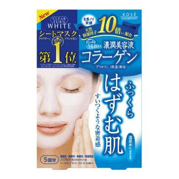 【送料無料】コーセー クリアターン ホワイトマスク コラーゲン 5回分×48点セット まとめ買い特価!ケース販売 ( 4971710308631 )