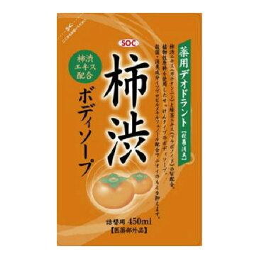 渋谷油脂 SOC 薬用柿渋ボディソープ つめかえ用 450ml ( マイルドなせっけんタイプのボディソープ ) ( 4974297276027 )