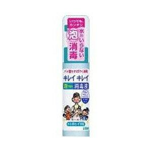 【週末限定!スーパーフライデーSale!5/18〜】 ライオン キレイキレイ 薬用泡で出る消毒液 携帯用 50ml ( 49796001 )