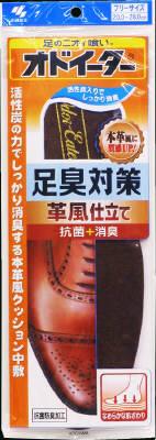 小林製薬 オドイーター 足臭対策 革風仕立て インソール フリーサイズ20cm〜28cm ( 靴の中敷き ) ( 4987072014844 )画像