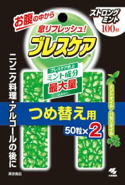 【送料無料】小林製薬 ブレスケア ストロングミント つめ替用 100粒 ( 50粒×2袋入り ) ×48点セット まとめ買い特価!ケース販売 ( 4987072080733 )