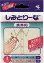 姫路流通センターで買える「小林製薬 しみとりーな 携帯用 4包入り (衣類ケア 汚れ取りシート)( 4987072790458 」の画像です。価格は82円になります。
