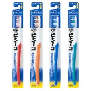 ライオンビトイーンライオンレギュラーふつうコンパクト歯ブラシ※色は選べません(4903301142676)