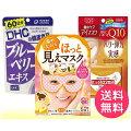 【送料無料3000円】瞳いきいきギフト