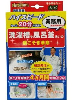 宮崎化學根的射擊與商業 gi革生活 (洗滌盆和浴室鍋爐洗滌清潔劑) 促進藥物 (4580324740425)