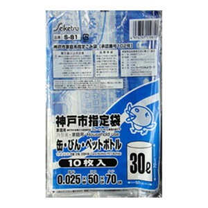 【週末限定12/7-】 神戸市 缶ビンペット 45Lサイズ 10枚 ( 4976797119828 )
