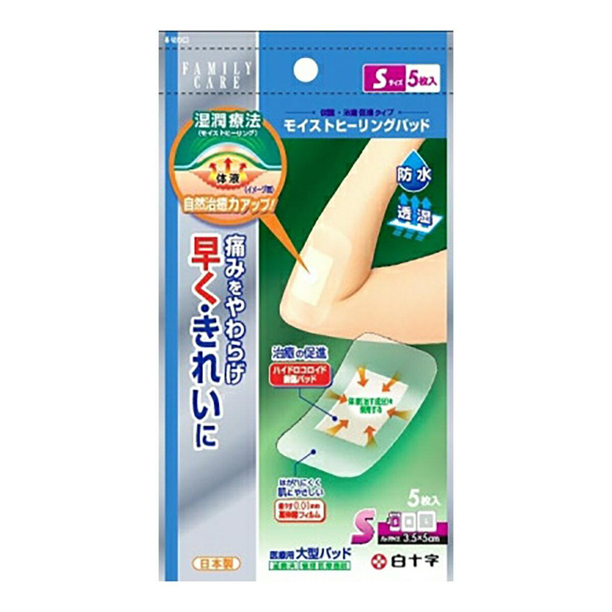 FC モイストヒーリングパッド S 5枚入×100個セット  ( 4987603464698 ):姫路流通センター